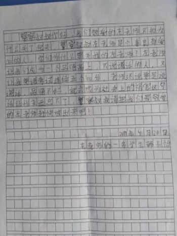 2017 5 29 beijin fengtai teacher 06