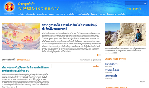 2021 7 13 mh thai minghui website launched 20210713 ss